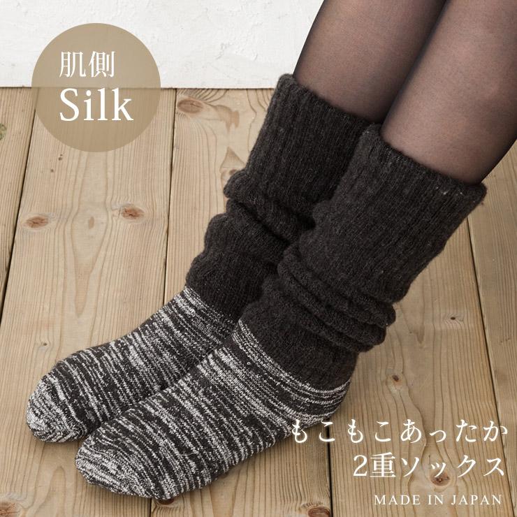 シルク靴下 もこもこ2重ソックス 日本製