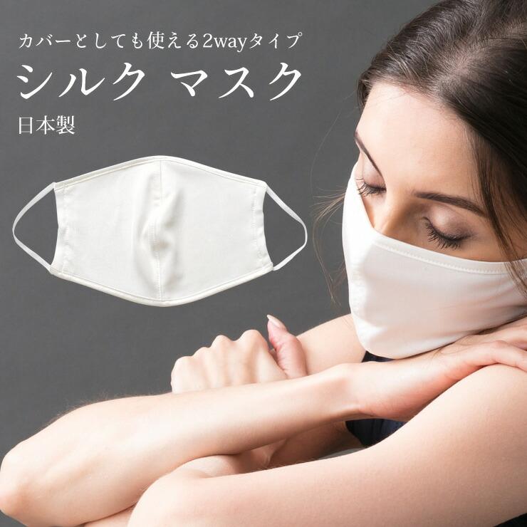 シルク100% マスク カバーとしても使える2wayタイプ 正絹110gスムース 日本製