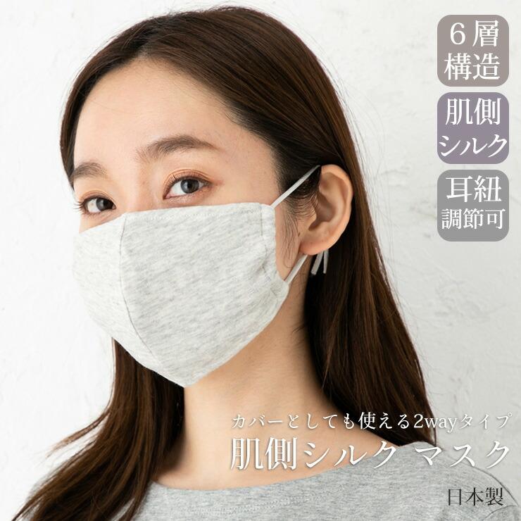肌側シルク 立体マスク カバーとしても使える2wayタイプ 6層構造 日本製 ポケット付き