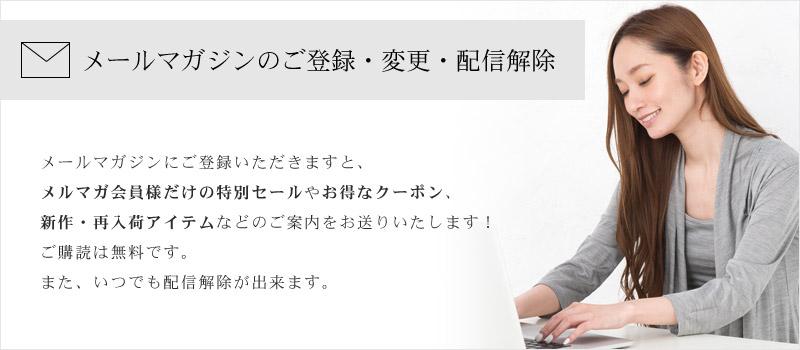 メールマガジンのご登録・変更・配信解除