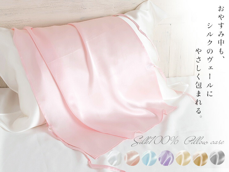 シルク100% 枕カバー 紐タイプ シルクサテン 潤い 美肌 美髪 ヘアケア