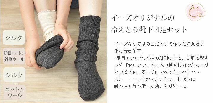 冷えとり靴下4足セット 日本製 男女兼用