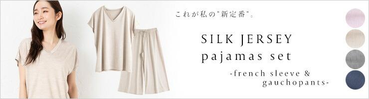 シルク100%ジャージー パジャマ 上下セット 日本製 ルームウェア兼用