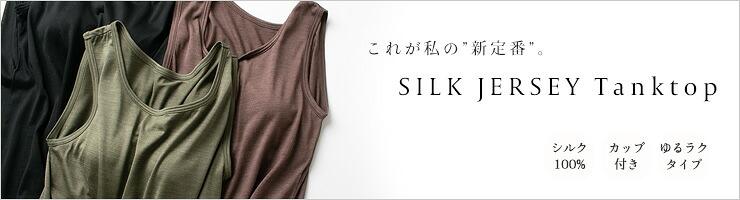 シルク100% ジャージー カップ付き タンクトップ ゆるラク 日本製 襟ぐり小さめ