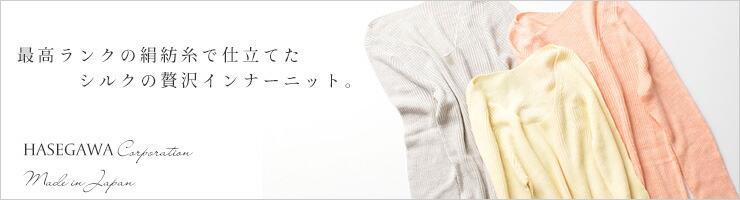 シルク100% ふわふわ加工 リブニット 7分袖 インナー 日本製 縫い目のないホールガーメント