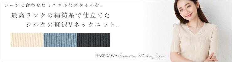 シルク100% ふわふわ加工 Vネック 5分袖 ニット 日本製