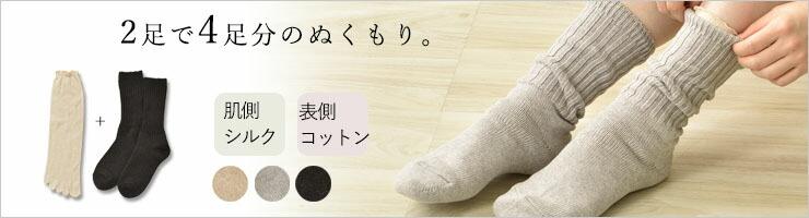 冷えとり靴下2足セット 日本製