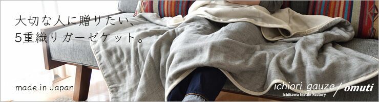 5重織りガーゼケット ハーフ 日本製 コットン100%
