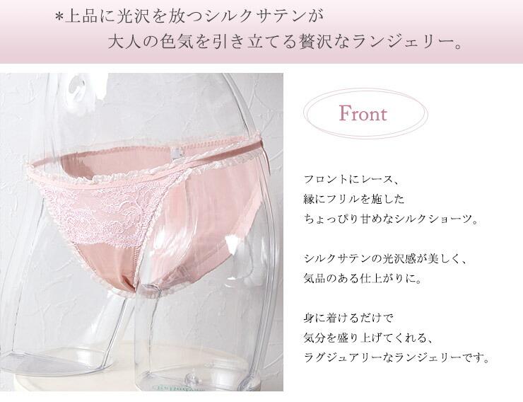 シルクサテン ショーツ フロントレース 日本製