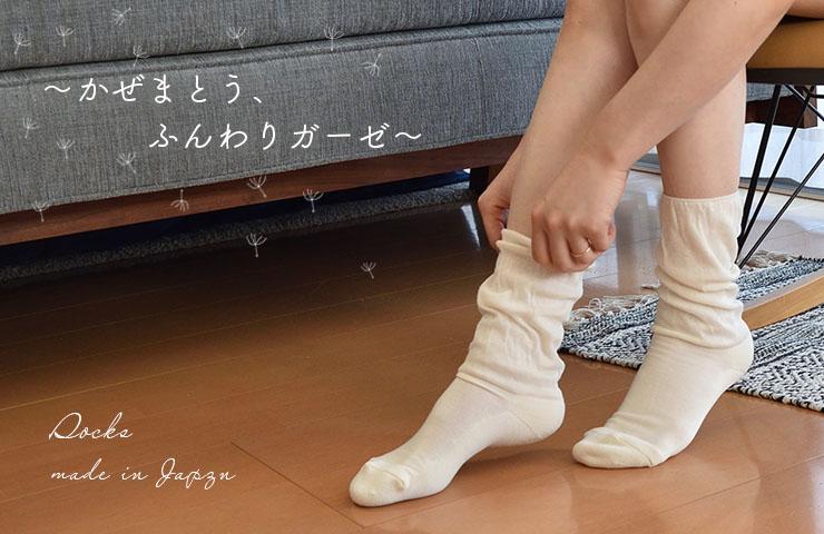 ふんわりガーゼのソックス 日本製