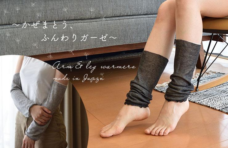 ふんわりガーゼのアーム&レッグウォーマー 日本製