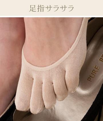 シルク 靴下 5本指フットカバー 3足セット【日本製】【冷えとり靴下】【五本指ソックス】【靴下 浅履き】