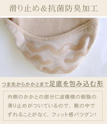 シルク5本指フットカバー 3足セット【日本製】【冷えとり靴下】