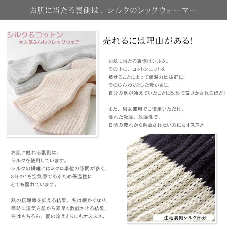 【送料無料】シルク レッグウォーマー3足セット 日本製