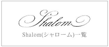 Shalom(シャローム)