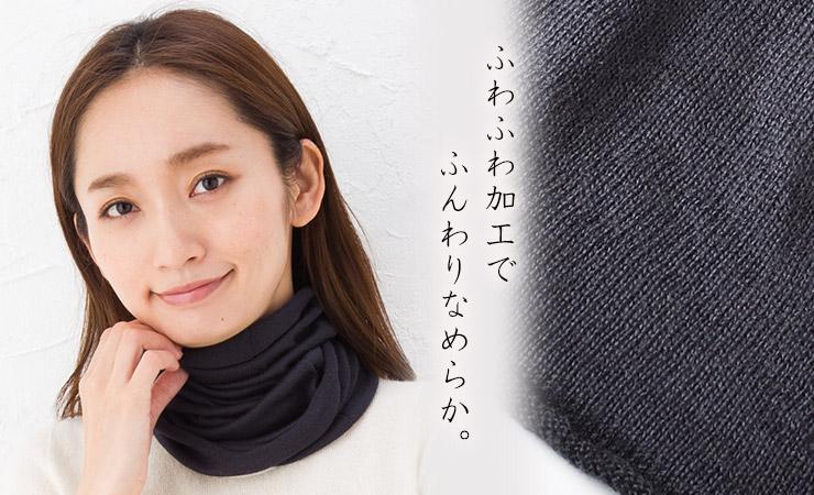シルク100% ふわふわ加工 ネックウォーマー 日本製