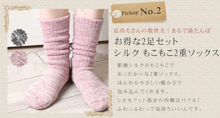 【2足セット】シルク 靴下 もこもこ2重ソックス 薄手タイプ 日本製