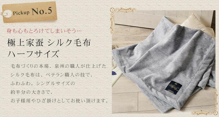 極上家蚕 シルク毛布 ハーフサイズ 日本製