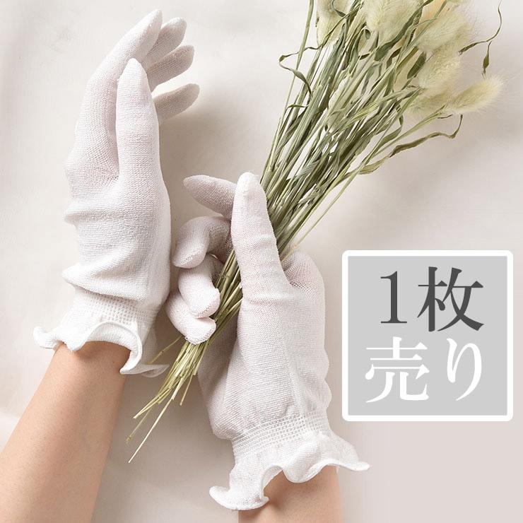 シルク 手袋 美肌成分セリシンたっぷりの特殊加工 日本製