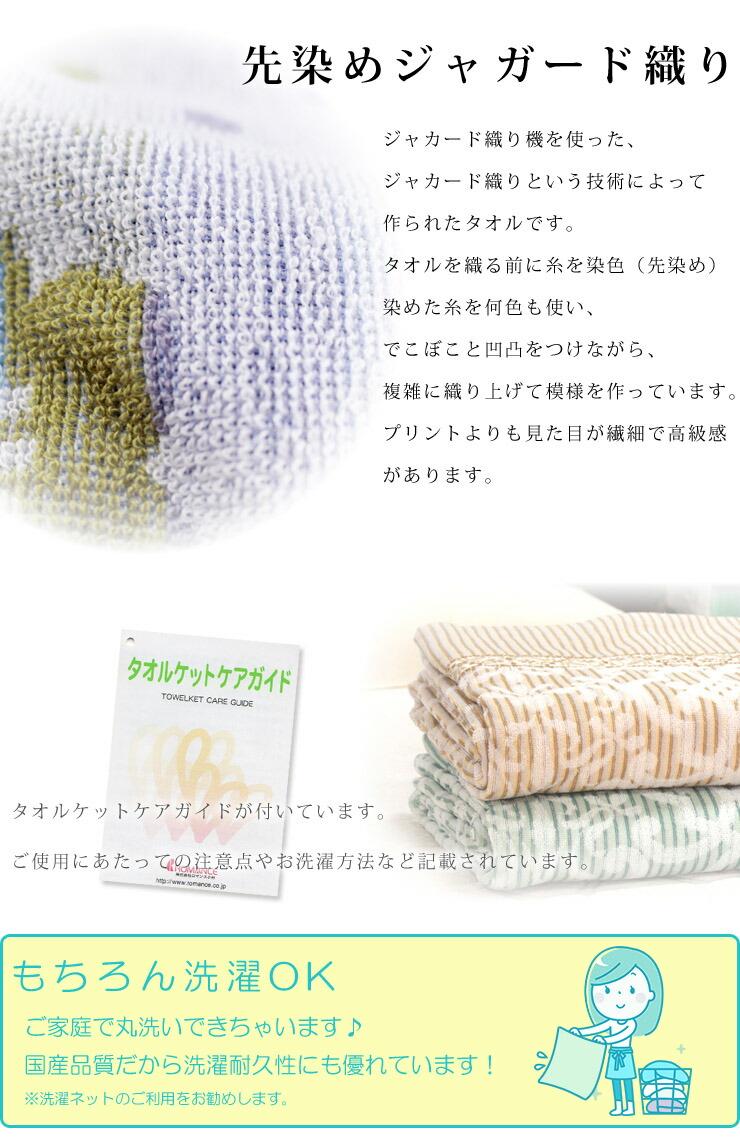 今治 タオルケット シングルサイズ(大判サイズ150×200cm) 今治織タオルケットロマンス小杉/日本製/綿100%/夏用ケット/高品質な今治産タオルケット/能