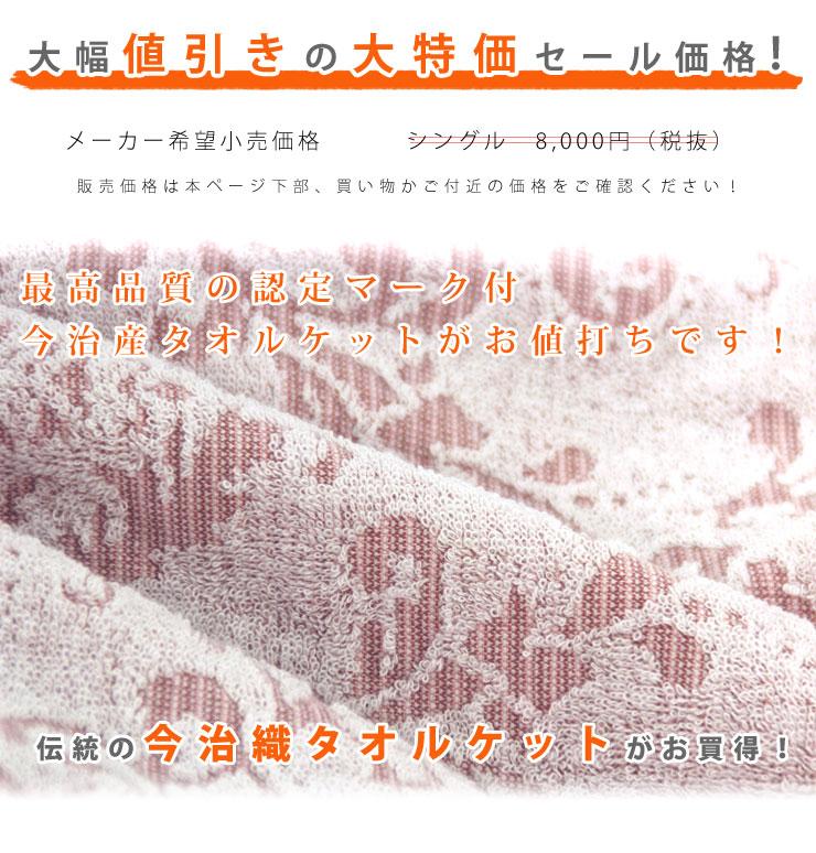 今治 タオルケット シングルサイズ(140×190cm) 今治織タオルケットロマンス小杉/日本製/綿100%/夏用ケット/高品質な今治産タオルケット