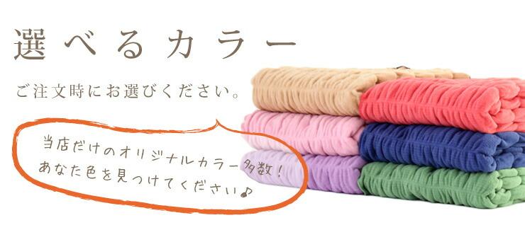 選べる6色カラー