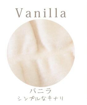 バニラ シンプルなキナ