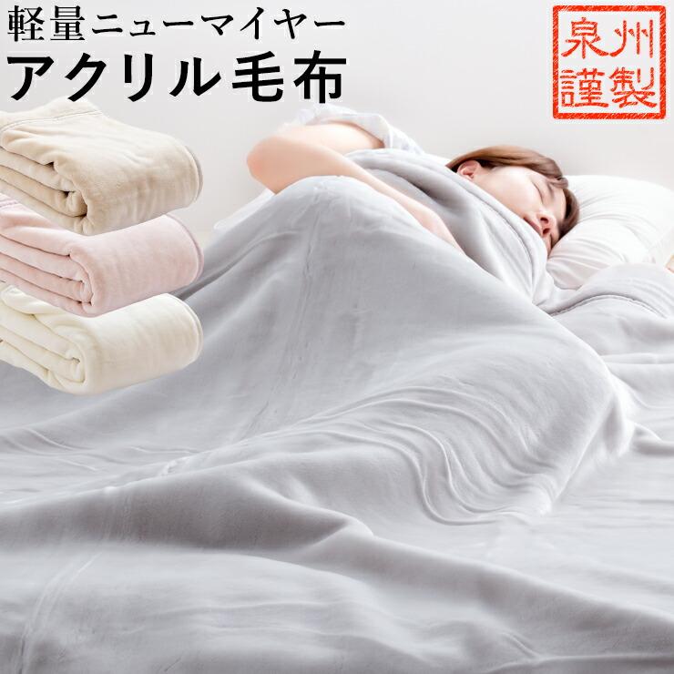 2枚合せ毛布