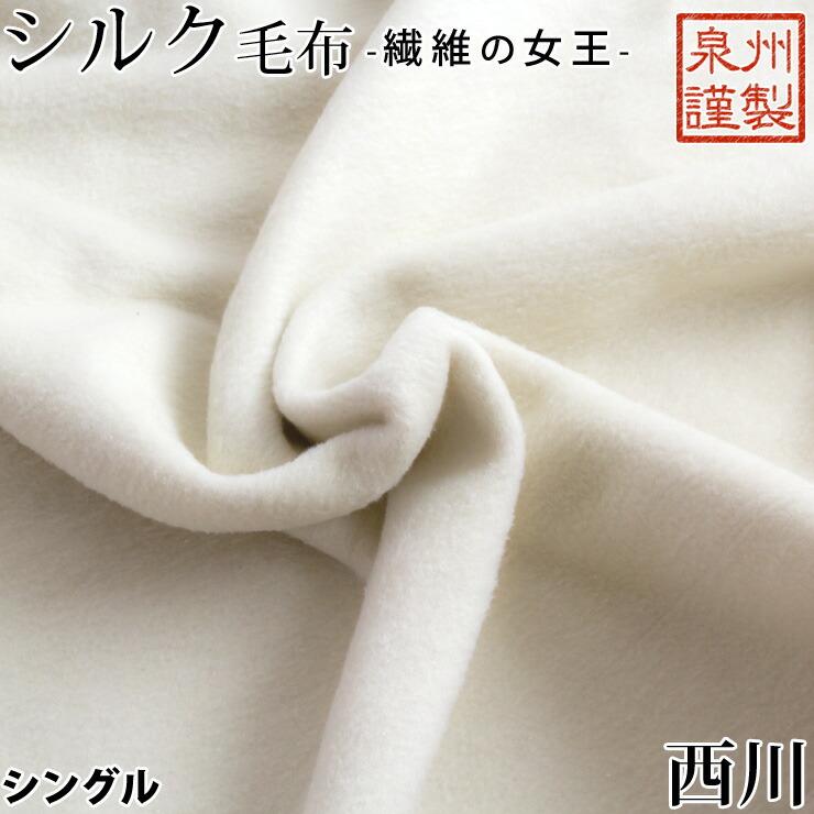 ポーラフリース毛布