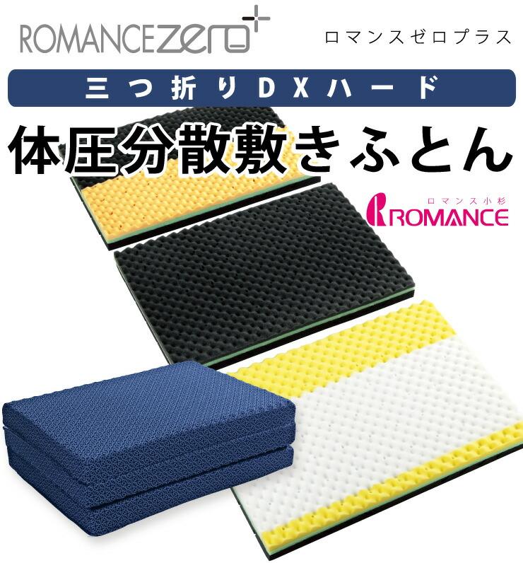 ロマンスゼロ・三つ折りタイプ デラックス・ロマンス小杉
