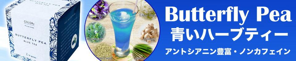 バタフライピー・青いハーブティー