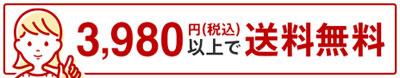 お買上金額3980円以上で送料無料!