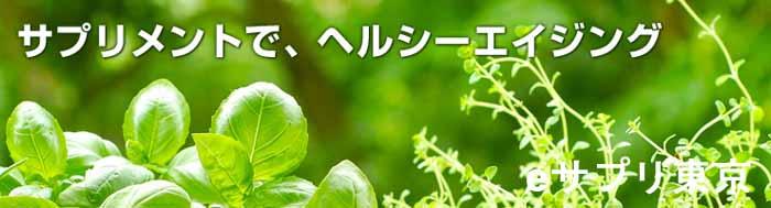 eサプリ東京がお届けする体に優しいサプリメント)