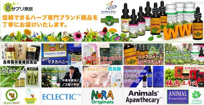 eサプリ東京市場店は、美&健康ライフをサポートします。