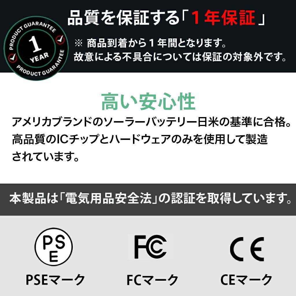 """""""モバイルバッテリー品質保証"""""""