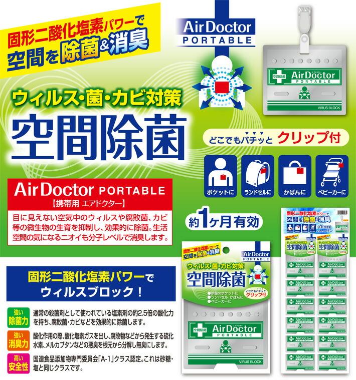 【送料無料】ウィルス防衛隊AirDoctor×2枚セット携帯用 エアドクター ポータブル