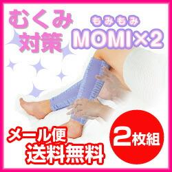 勝野式 MOMI×2(モミ×モミ)2枚組