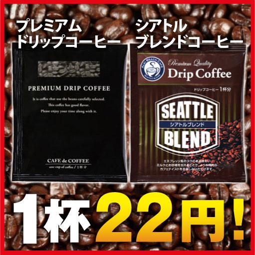 ドリップコーヒー1杯あたり22円!