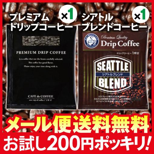 お試しドリップコーヒー2種セット