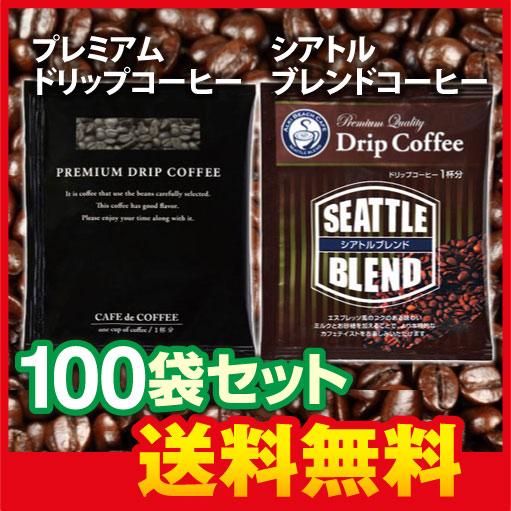 ドリップコーヒーオトクな100袋セット