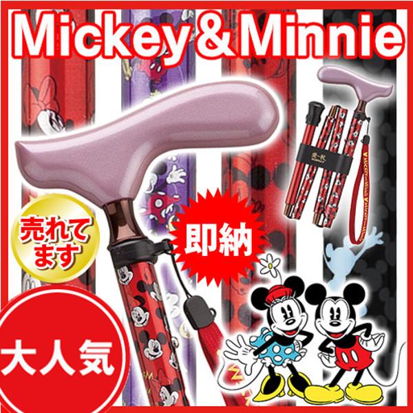折りたたみ杖 ミッキー&ミニー