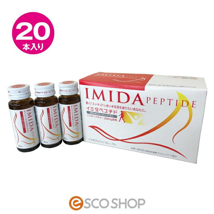 イミダペプチド 20本