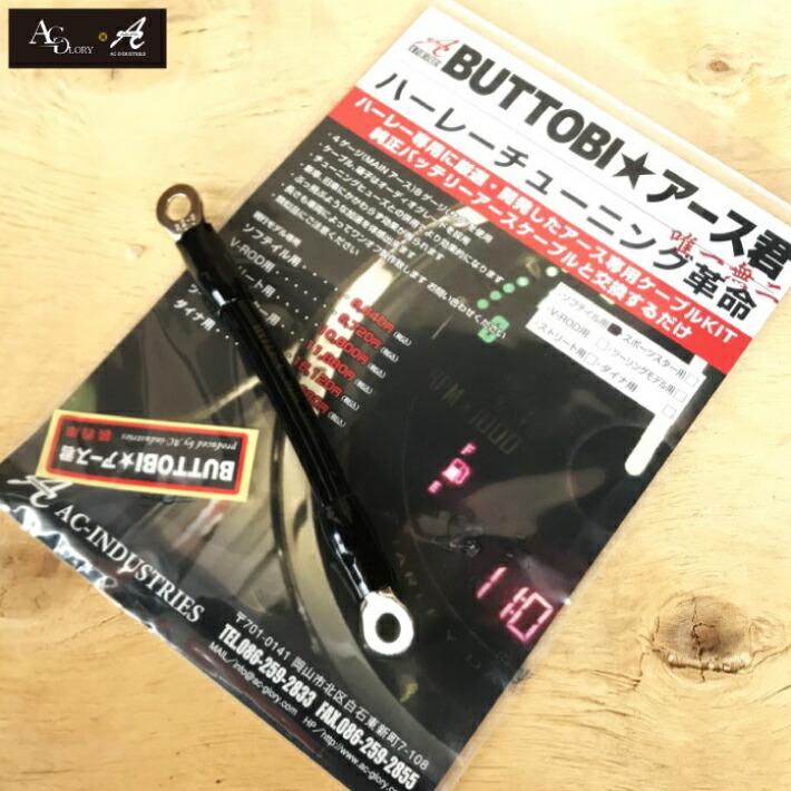 ハーレー汎用 ソフテイル用 バッテリーケーブル