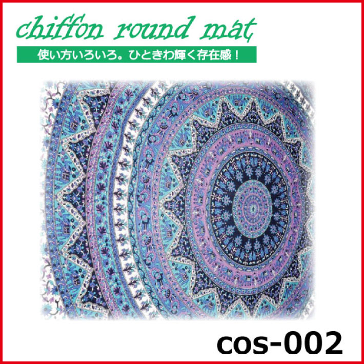 シフォンラウンドマット cos002