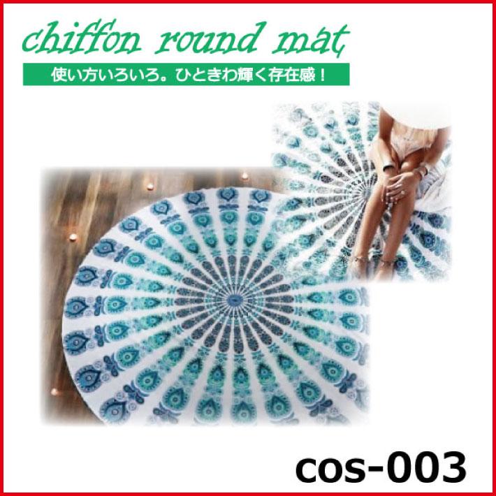 シフォンラウンドマット cos001