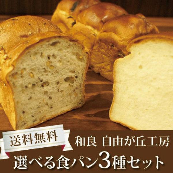 和良  選べる食パン3種セット