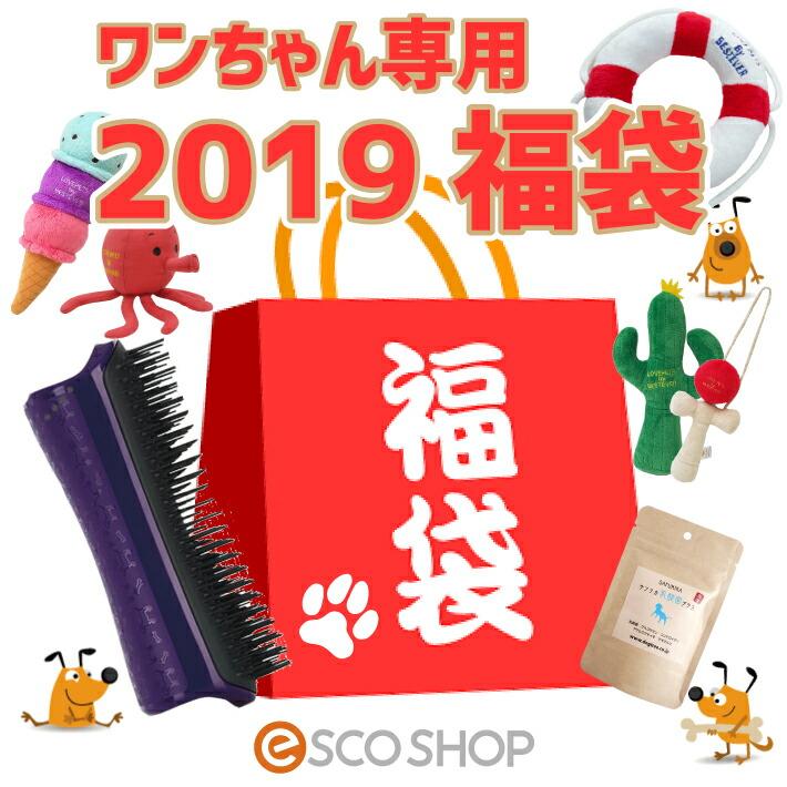 2019福袋ワンちゃん専用