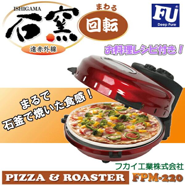 回転石窯 ピザ&ロースター タイマー付 FPM-220