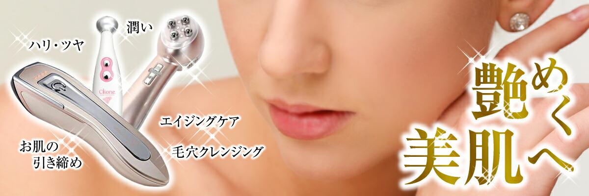 美顔器カテゴリバナー
