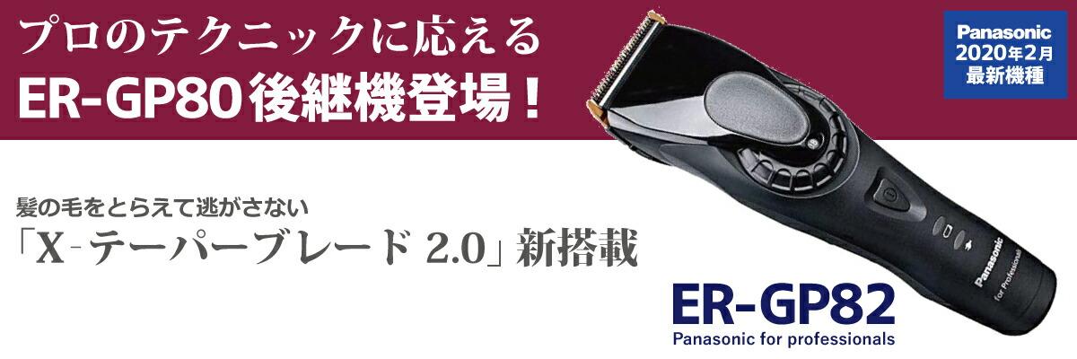 パナソニック バリカンER-GP82